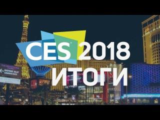 Итоги CES 2018: самые-самые среди представленных гаджетов. (Mad News)