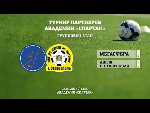 Мегасфера - ДЮСШ г. Ставрополь (2006 г. р.)