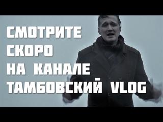 Смотрите скоро на канале Тамбовский VLOG