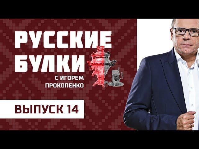 Секреты русских Обавниц Выпуск 14 06 11 2017 Русские булки с Игорем Прокопенко