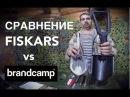 Какая лопата лучше Сравнение складной лопаты FISKARS и лопаты Brandcamp Обзор Фискарс и Брендкемп