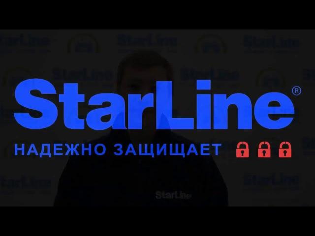 Обзор StarLine S96 2can 2Lin GSM BT