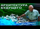 АРХИТЕКТУРА БУДУЩЕГО Жак Фреско - Проект Венера