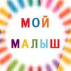 Детский медицинский центр «Мой Малыш»