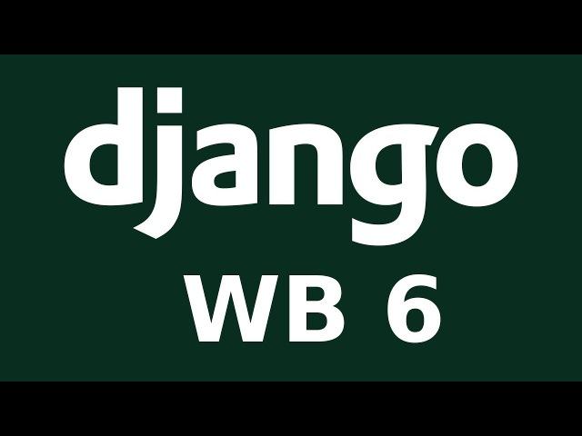 6 Django Конфигурация URL ов 2