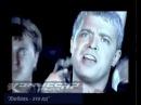группа КОМИССАР - Любовь-это яд /клип/ 2003 (official video)