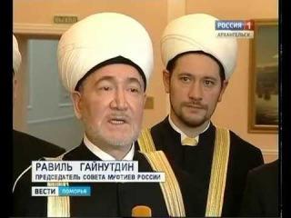 В Архангельске - главный муфтий России Равиль Гайнутдин