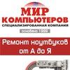 Ремонт ноутбуков Кемерово