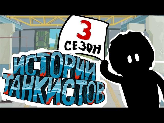 Истории танкистов Сезон 3 анимация