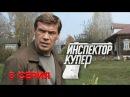 Инспектор Купер • 1 сезон • 8 серия