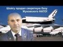 Путин хуже Сердюкова продал секретную базу Жуковского НАТО