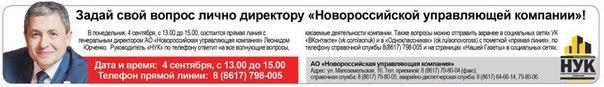 Новороссийская управляющая компания официальный сайт личный кабинет рик компания официальный сайт