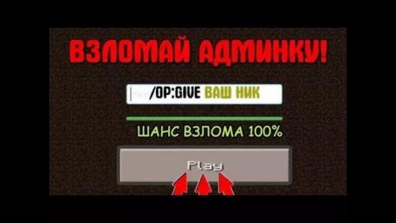 Программа для взлома майнкрафт игроков