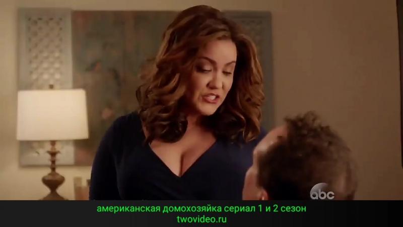 Американская домохозяйка сериал 1 и 2 сезон