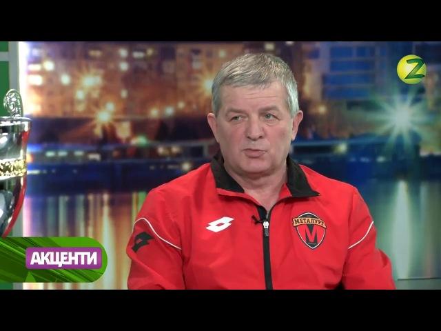 Максим Лупашко і Володимир Шаповалов стали гостями програми Акценти на телеканалі Z