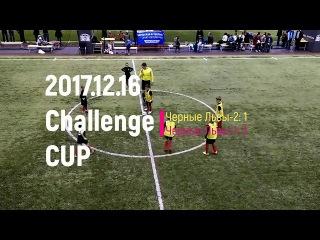 Challenge CUP - 4 игра - Черные Львы-1
