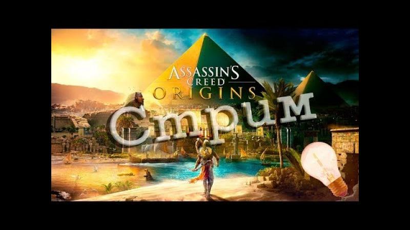 Assassin's Creed Origins Печать змея 3 OBS баганул смотреть с 8 минуты