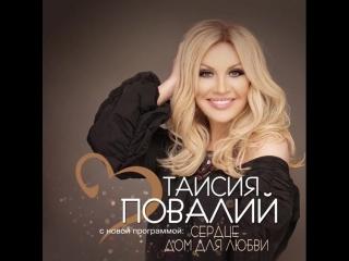 Таисия Повалий анонс.mp4