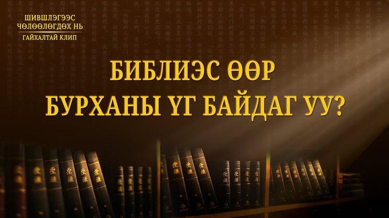 Шившлэгээс чөлөөлөгдөх нь киноны клип Библиэс өөр Бурханы үг байдаг уу
