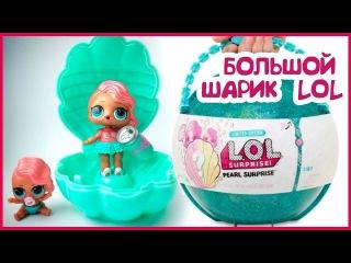 LOL Pearl Surprise - распаковка ЛОЛ. Жемчужный большой шар с двумя куколками.
