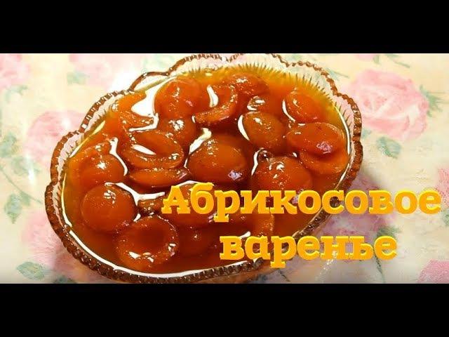 АБРИКОСОВОЕ ВАРЕНЬЕ Азербайджанский Рецепт Ərik Mürəbbəsi Apricot Jam Kayisi Receli