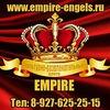 ИМПЕРИЯ Культурно-развлекательный центр Энгельс