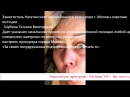 Жесть Шок смотреть всем зампрокурора Шубина Т В Москва