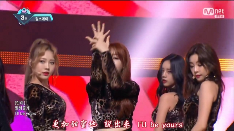 HD繁體中字 170413 Girls Day Ill be yours @ M Countdown