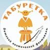 """Детский фестиваль (театр/поэзия) """"ТАБУРЕТКА"""""""