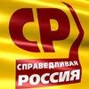 Politicheskaya-Partia Spravedlivaya-Rossia