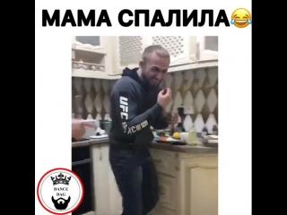 Мама спалила