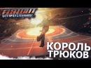 КОРОЛЬ ТРЮКОВ! ФУТБОЛ И КЁРЛИНГ! (ПРОХОЖДЕНИЕ FLATOUT: ULTIMATE CARNAGE 13)