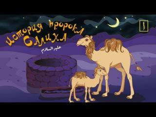 Салих (мир ему) и верблюдица. Пророческие истории для детей