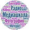 МедиаШкола