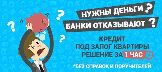 Деньги под залог недвижимости в москве от банка покупка автомобиля за счет займа