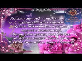 Красивые стихи поздравления с юбилеем 55 лет маме от детей