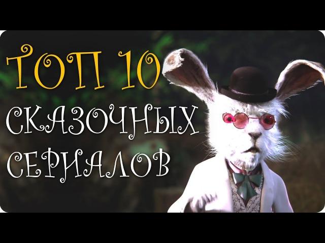 Лучшие сериалы сказки Топ 10 фэнтези сериалов
