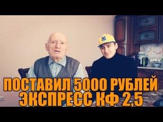 ДЕД ФУТБОЛ!!! ЭКСПРЕСС КФ 2,5 | БРАЗИЛИЯ-ЧИЛИ | ЭКВАДОР-АРГЕНТИНА | ПОСТАВИЛ 5000 РУБЛЕЙ
