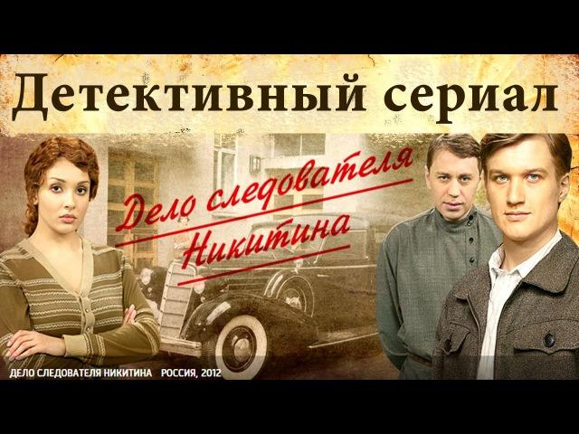 Детектив ~ Дело следователя Никитина 7 серия 2012