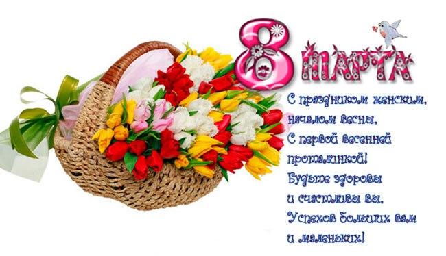 Сценарий необычного поздравления на 8 марта