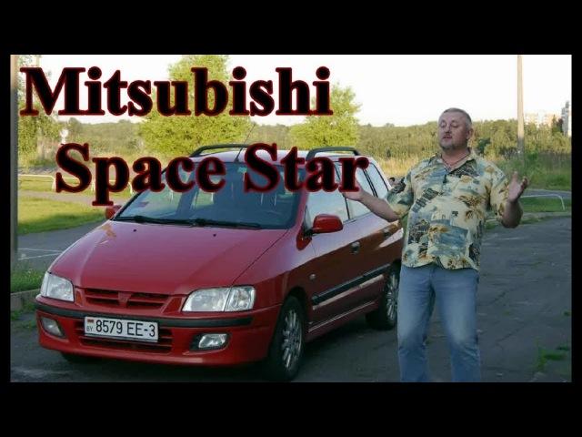 Мицубиси Спейс Стар Mitsubishi Space Star ПРОСТО НАДЕЖНО НЕДОРОГО Видео обзор тест драйв смотреть онлайн без регистрации