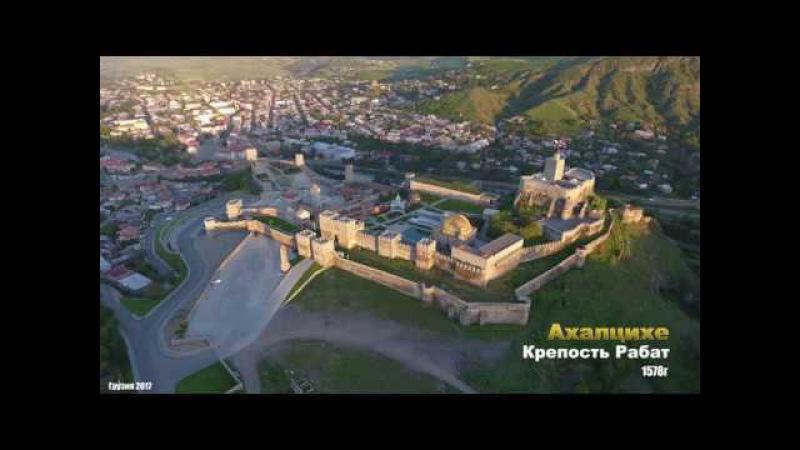 Грузия май 2017 Ахалцихе крепость Рабат Georgia Rabati Castle რაბათის ციხე 4к