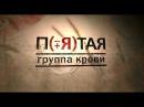Пятая группа крови 14 серия (2011)
