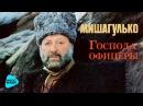 Михаил Гулько Господа офицеры Альбом 1993