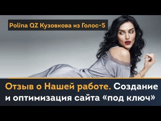 Polina QZ (Полина Кузовкова) из Голос-5 о Иване Пестрякове. Отзыв о работе. Создание Web ...