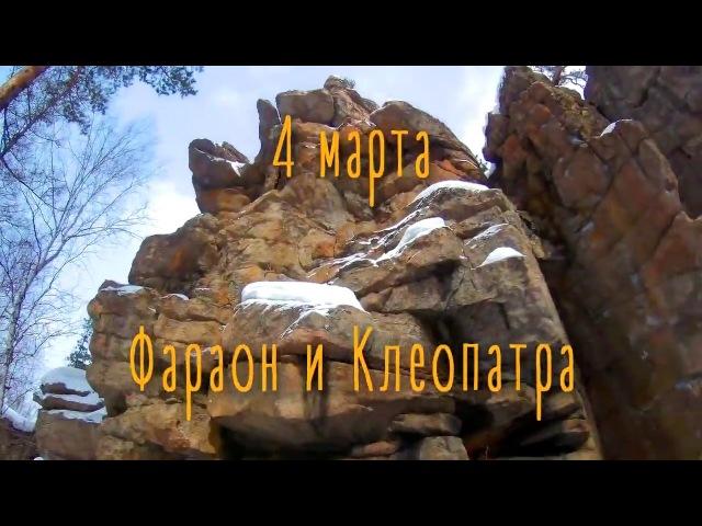 Анонс похода на скальник Фараон 4 марта 2018