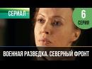 ▶️ Военная разведка Северный фронт 6 серия Военный Фильмы и сериалы