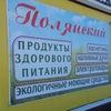 Магазин Полянский