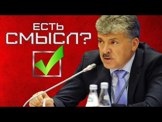 ГРУДИНИН v.s. БОЙКОТ ВЫБОРЫ 2018 - YouTube