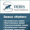 Завод Ирбис | Холодильные двери | Оборудование